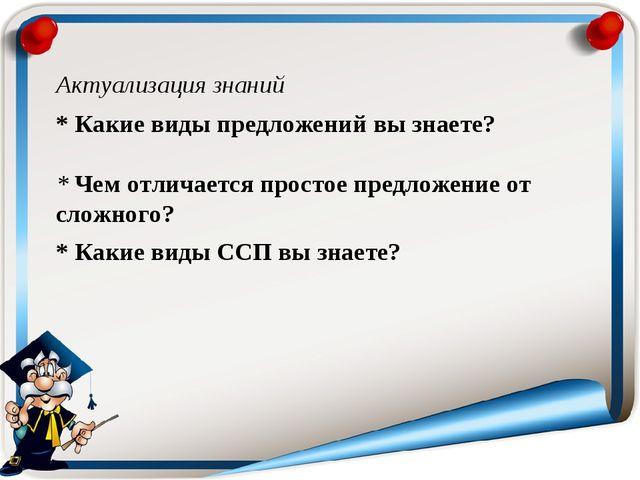 Актуализация знаний * Какие виды предложений вы знаете? * Чем отличается прос...