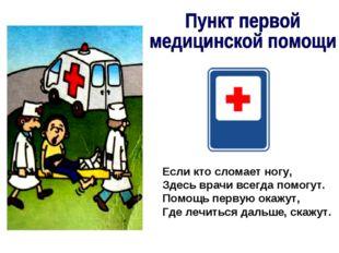 Если кто сломает ногу, Здесь врачи всегда помогут. Помощь первую окажут, Где