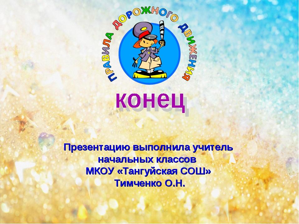Презентацию выполнила учитель начальных классов МКОУ «Тангуйская СОШ» Тимченк...