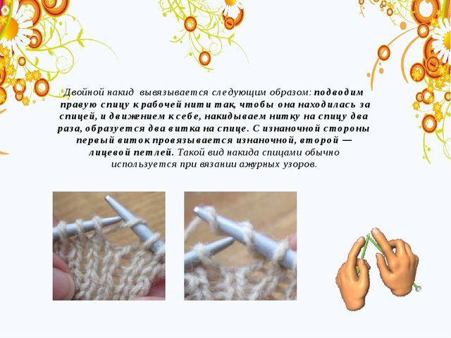 Вязание двойными накидами спицами