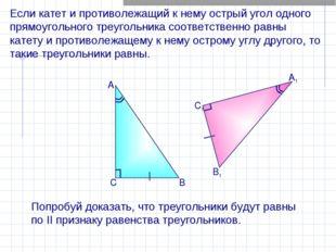 Если катет и противолежащий к нему острый угол одного прямоугольного треуголь