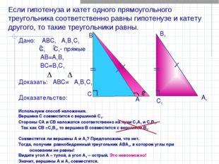 Дано: АВС, А1В1С1 С, С1- прямые АВ=А1В1 ВС=В1С1 Доказать: АВС= А1В1С1 Доказат