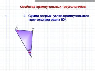 Сумма острых углов прямоугольного треугольника равна 900. Свойства прямоуголь