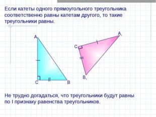 Если катеты одного прямоугольного треугольника соответственно равны катетам д