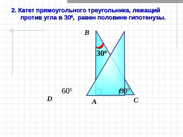 2. Катет прямоугольного треугольника, лежащий против угла в 300, равен полови...