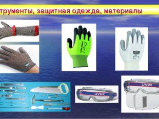 Инструменты, защитная одежда, материалы