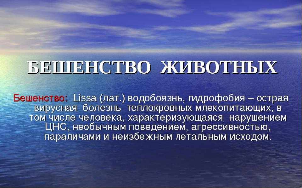 БЕШЕНСТВО ЖИВОТНЫХ Бешенство: Lissa (лат.) водобоязнь, гидрофобия – острая в...