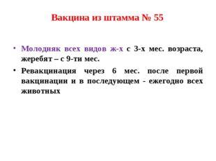 Вакцина из штамма № 55 Молодняк всех видов ж-х с 3-х мес. возраста, жеребят –