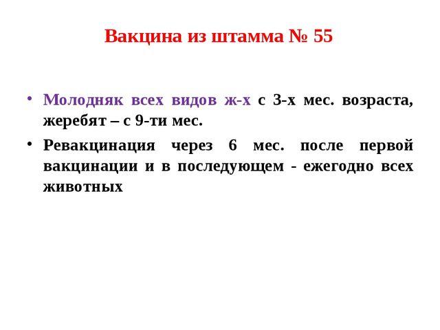 Вакцина из штамма № 55 Молодняк всех видов ж-х с 3-х мес. возраста, жеребят –...