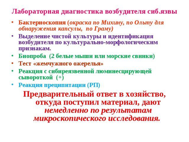 Лабораторная диагностика возбудителя сиб.язвы Бактериоскопия (окраска по Михи...
