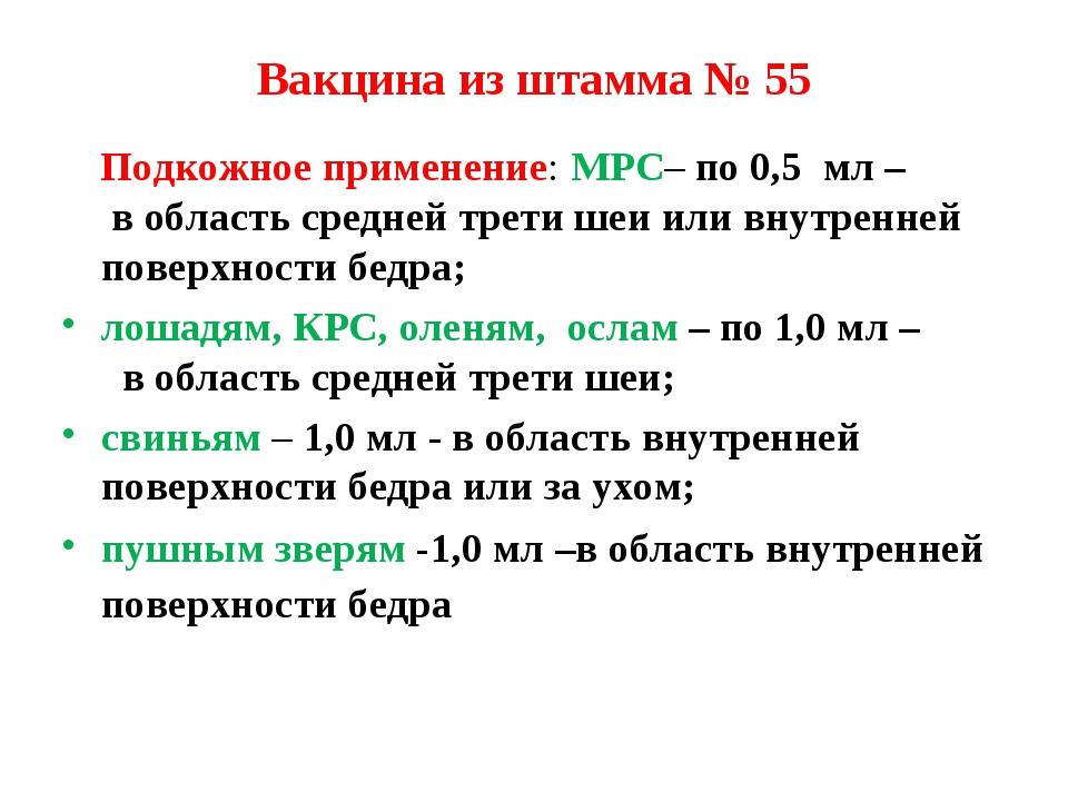 Вакцина из штамма № 55 Подкожное применение: МРС– по 0,5 мл – в область средн...