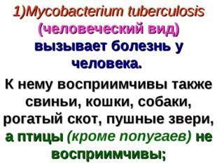 Mycobacterium tuberculosis (человеческий вид) вызывает болезнь у человека. К