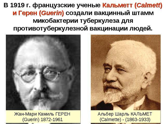 В 1919 г. французские ученые Кальметт (Calmett) и Герен (Guerin) создали вакц...