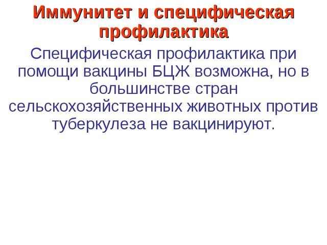 Иммунитет и специфическая профилактика Специфическая профилактика при помощи...