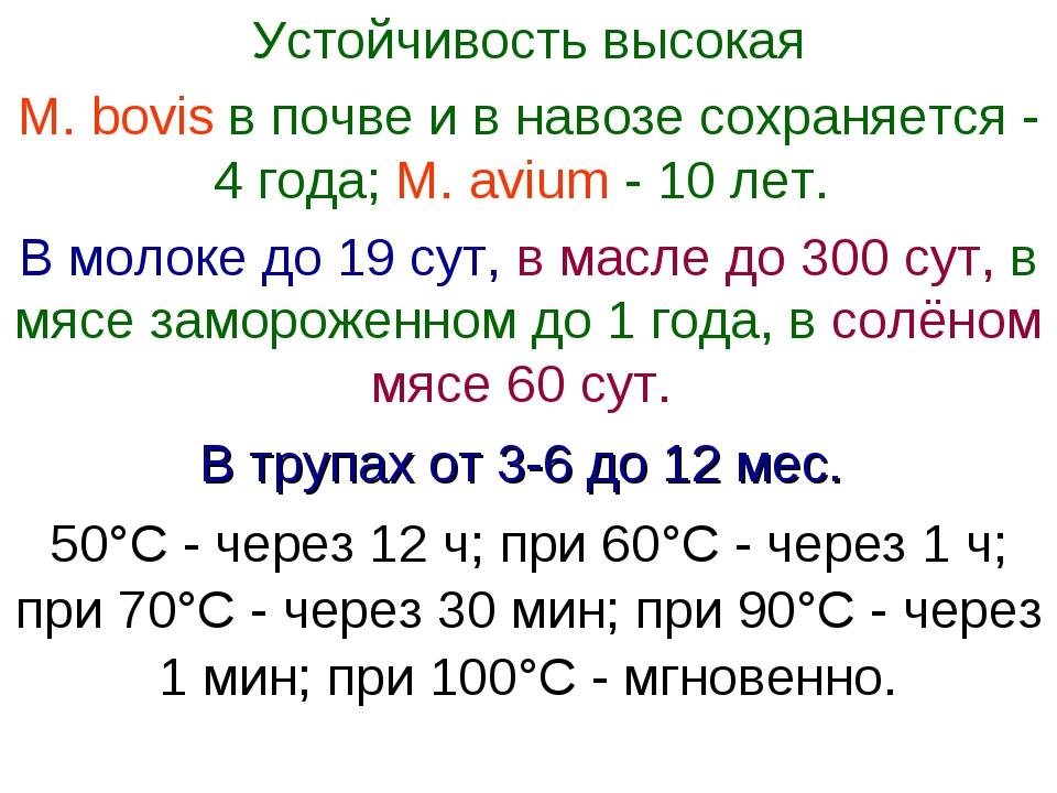 Устойчивость высокая М. bovis в почве и в навозе сохраняется - 4 года; М. avi...