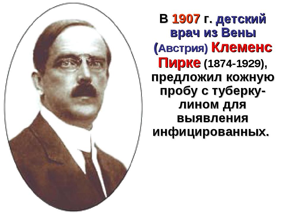 В 1907 г. детский врач из Вены (Австрия) Клеменс Пирке (1874-1929), предложил...