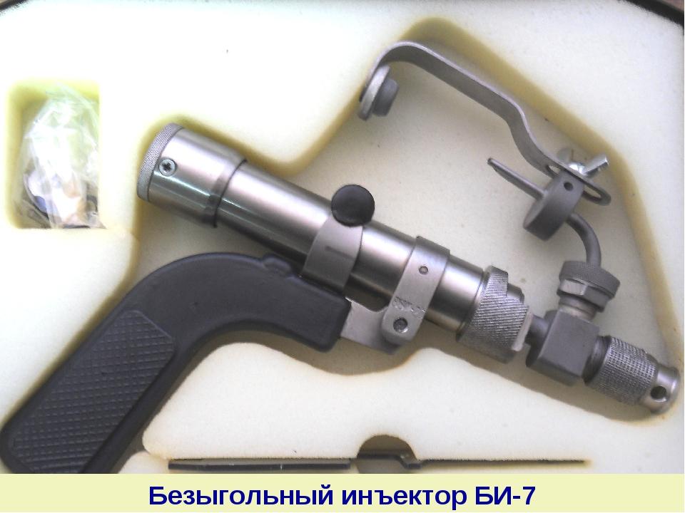 Безыгольный инъектор БИ-7