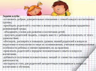 Задачи клуба: -установить добрые, доверительные отношения с семьей каждого во