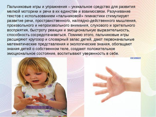 Пальчиковые игры и упражнения – уникальное средство для развития мелкой мотор...