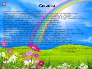http://edu21.cap.ru/home/3668/doc/groupes/raduga/1.jpg фон http://www.domashn