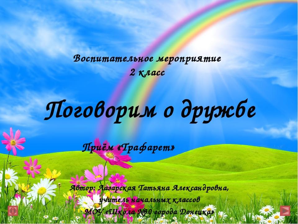 Поговорим о дружбе Воспитательное мероприятие 2 класс Автор: Лазарская Татья...