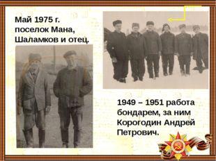 1949 – 1951 работа бондарем, за ним Корогодин Андрей Петрович. Май 1975 г. по
