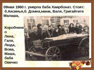 09мая 1960 г. умерла баба Хаирбонат. Стоят: б.Аксинья,б. Домна,мама, Валя, Гр
