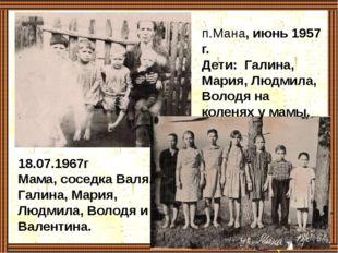 п.Мана, июнь 1957 г. Дети: Галина, Мария, Людмила, Володя на коленях у мамы.