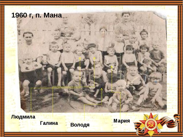 Людмила Галина Володя Мария 1960 г, п. Мана