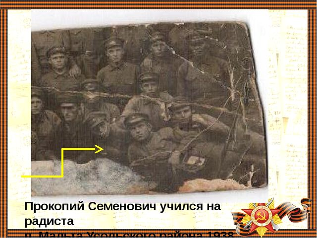 Прокопий Семенович учился на радиста п. Мальта Усольского района 1938 год