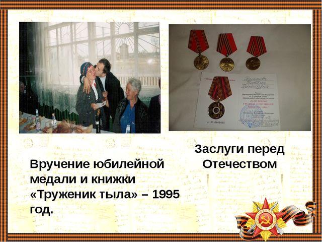 Вручение юбилейной медали и книжки «Труженик тыла» – 1995 год. Заслуги перед...