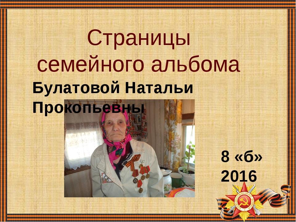 Страницы семейного альбома 8 «б» 2016 Булатовой Натальи Прокопьевны