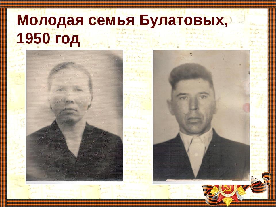 Молодая семья Булатовых, 1950 год