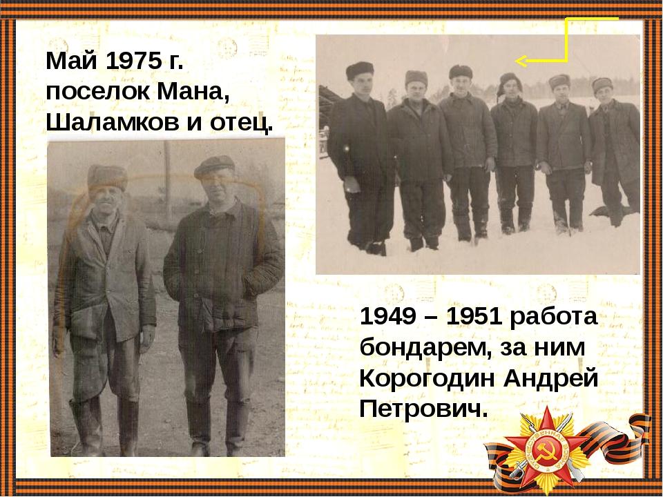 1949 – 1951 работа бондарем, за ним Корогодин Андрей Петрович. Май 1975 г. по...