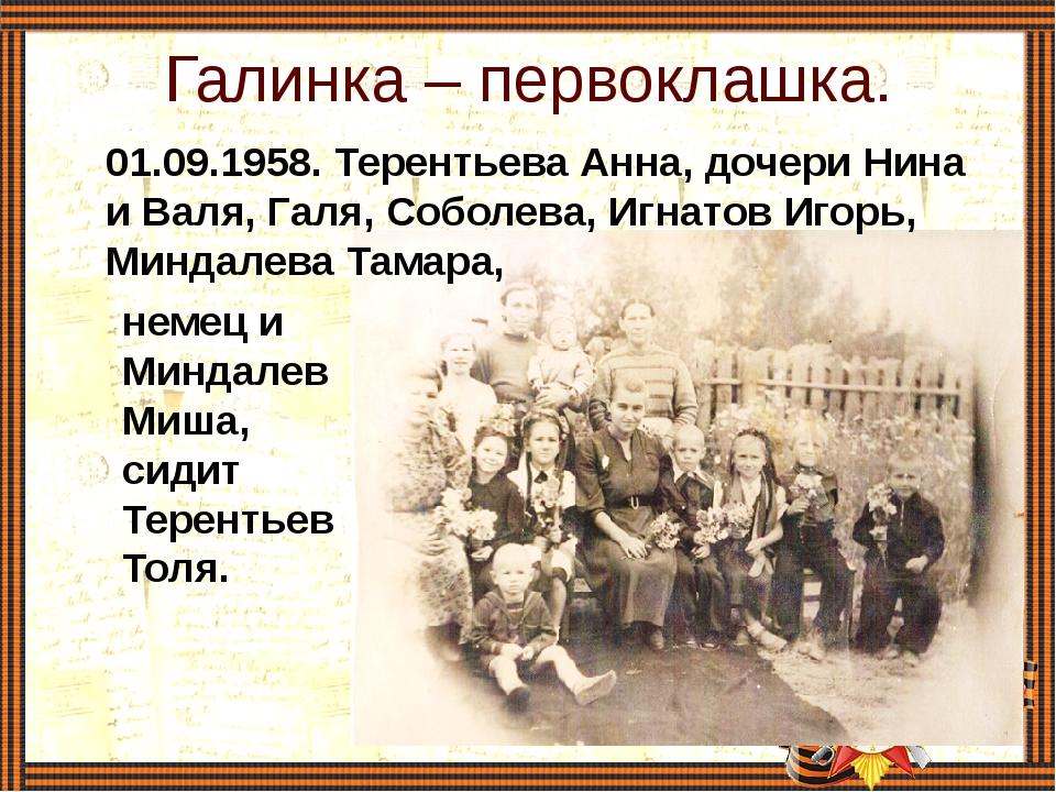 Галинка – первоклашка. 01.09.1958. Терентьева Анна, дочери Нина и Валя, Галя,...
