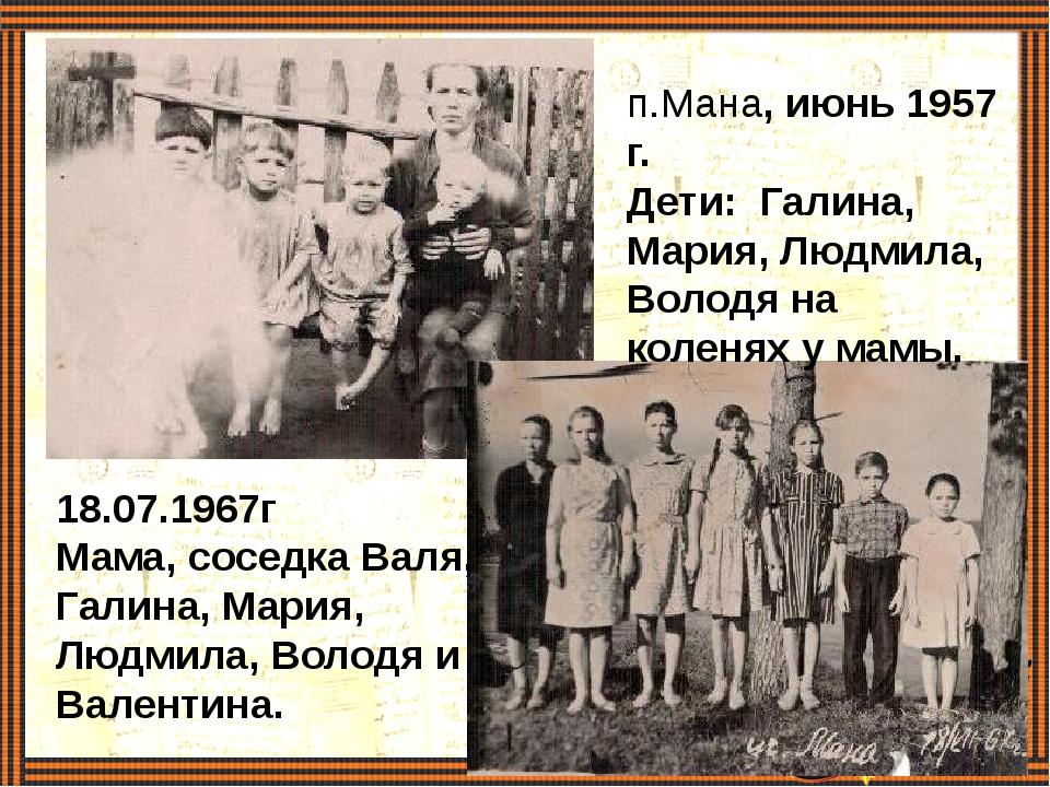 п.Мана, июнь 1957 г. Дети: Галина, Мария, Людмила, Володя на коленях у мамы....