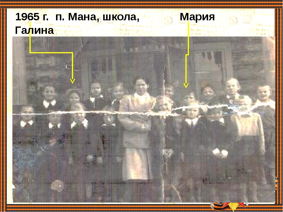 1965 г. п. Мана, школа, Галина Мария