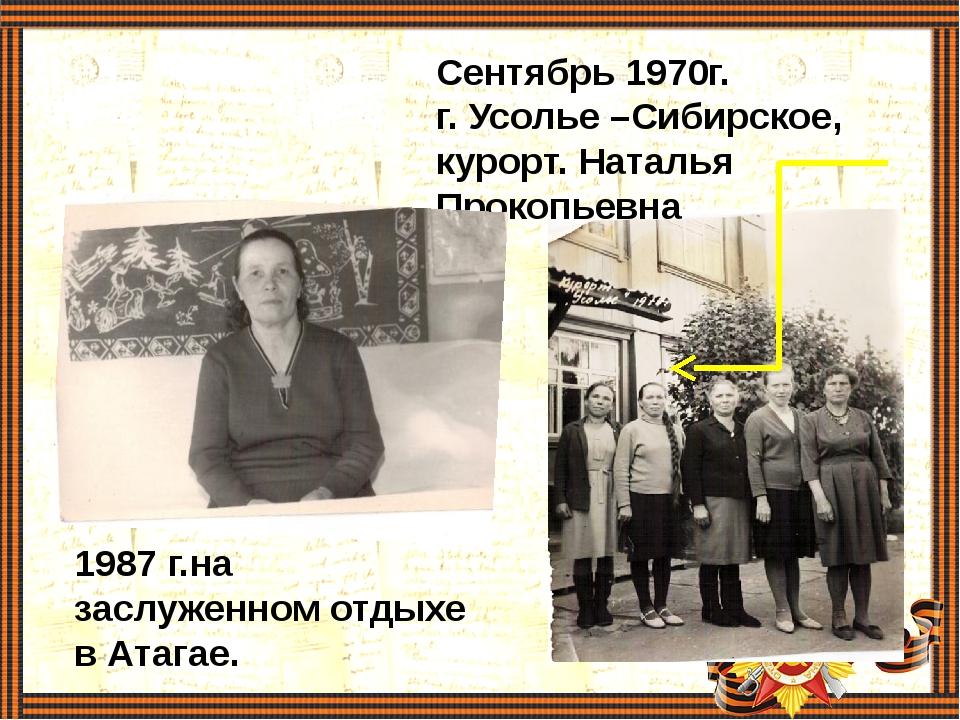 Сентябрь 1970г. г. Усолье –Сибирское, курорт. Наталья Прокопьевна 1987 г.на з...