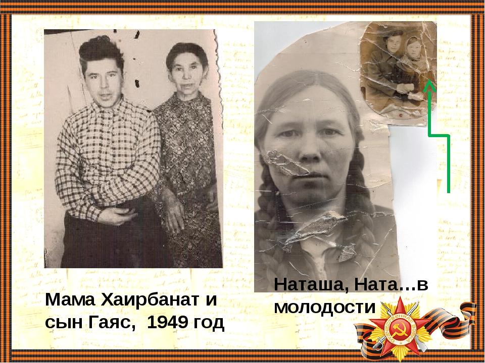 Мама Хаирбанат и сын Гаяс, 1949 год Наташа, Ната…в молодости