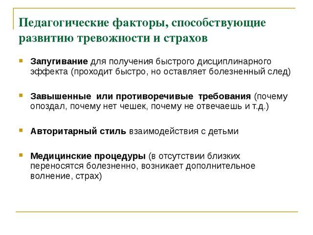 Педагогические факторы, способствующие развитию тревожности и страхов Запугив...