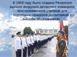 В 1959 году было создано Рязанское высшее воздушно-десантное командное красно