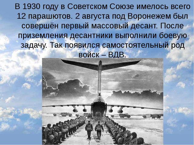 В 1930 году в Советском Союзе имелось всего 12 парашютов. 2 августа под Ворон...