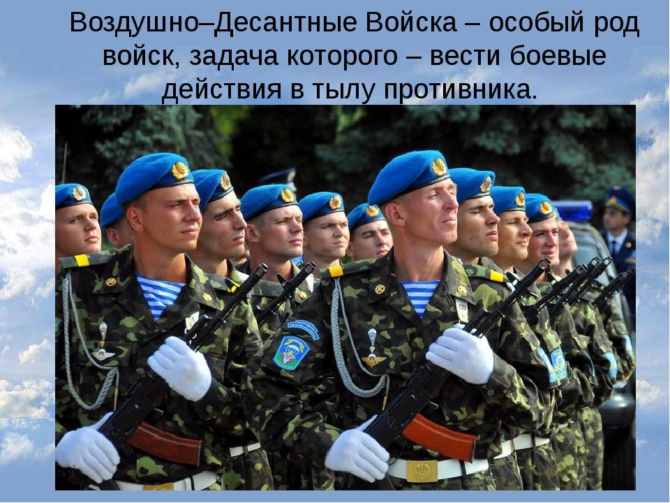 Воздушно–Десантные Войска – особый род войск, задача которого – вести боевые...