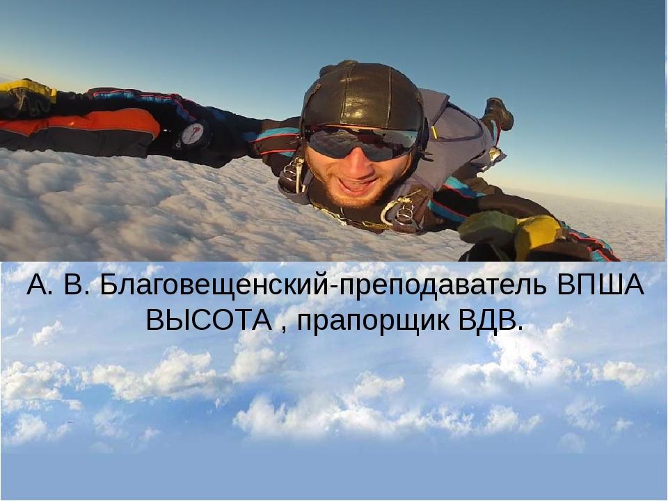 А. В. Благовещенский-преподаватель ВПША ВЫСОТА , прапорщик ВДВ.