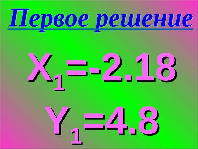 X1=-2.18 Y1=4.8
