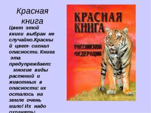 Красная книга Цвет этой книги выбран не случайно.Красный цвет- сигнал опаснос