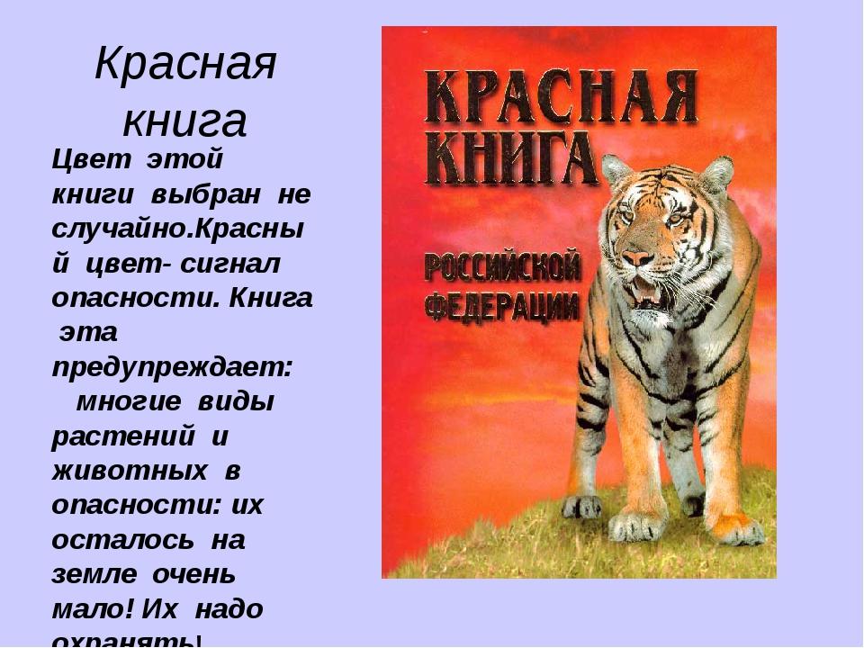 Красная книга Цвет этой книги выбран не случайно.Красный цвет- сигнал опаснос...