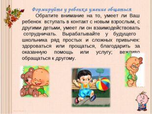 Формируйте у ребенка умение общаться Обратите внимание на то, умеет ли Ваш р