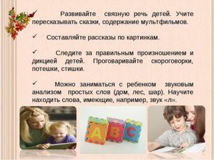 Развивайте связную речь детей. Учите пересказывать сказки, содержание мультф