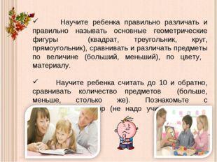 Научите ребенка правильно различать и правильно называть основные геометриче